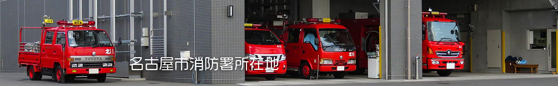 名古屋市消防署
